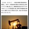 【お金を学Boo】原油の価格下落、商品先物はハードル高いのでETFを購入