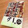 プリズナートレーニング最新作「超絶!!グリップ&関節編」は前作を凌ぐ全ての漢のバイブルだ!!