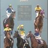 2005.07 セレクトセール 2005 名簿