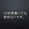 【ブログ記事数】50記事到達!PV数/Google AdSense収益等の現実