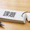 自分の韓国語学習の「本質的な課題」を理解できていますか?