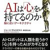 『AIは「心」を持てるのか』書評・目次・感想・評価