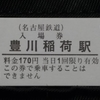 No.53 名古屋鉄道(名鉄) 硬券入場券(豊川稲荷駅)