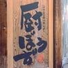 【手抜き日記】すごいゾ!時間無制限!! 厨ぼうず 立川店