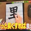 1月12日 プレバト才能ランキング 書道 広瀬アリス キスマイ北山