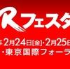 東証IRフェスタ2017に参加しようかな
