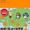 日本が禁じられていた学問。あの国の行動は、そういう理由があってのことか!【マンガでわかる地政学】