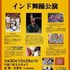 10月28日群馬県 光恩寺さんでの奉納舞