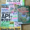 日経ソフトウエア2017年6月号