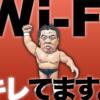 Wi-Fi 6対応Wi-Fiルーターは「買い替え」ではなく「サブスク」という選択肢があった、という話