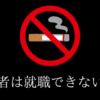 喫煙者は就職できない時代へ!これから喫煙者はさらに生きづらくなる予感