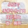 小豆で手作りカイロ!目元用(ホットアイマスク)首・肩用の作り方