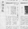 左巻健男『絶対に面白い化学入門 世界史は化学でできている』が目利きが選ぶ3冊に!