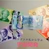 カナダドル札から学ぶ宇宙開発