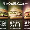 【マクドナルド】マックの裏メニューとチキンマックナゲット新ソースを食べてみた感想