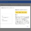 DjangoからGmail経由でメール送信する際の手順