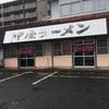 中尾ラーメン|博多区 マンション 日記