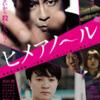 【映画レビュー】ヒメアノ~ル(ヒメアノール)のあらすじ・ネタバレ