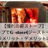 【憧れの薪ストーブ】冬キャンプでG−stove(ジーストーブ)を使うメリット・デメリットは?