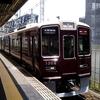 今日の阪急、何系?①191…20200605
