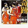 スポーツチーム経営やバスケに興味がある人におススメ! 島田慎二「千葉ジェッツの奇跡 Bリーグ集客ナンバー1クラブの秘密」感想