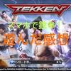 鉄拳 ‐ スマホアプリ TEKKEN ‐(鉄拳モバイル)プレイ感想 リセマラやシステム紹介