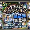 【プロスピA】セレクション第二弾登場! 無課金プレイヤーも引くべきガチャ!