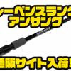 【デジーノ】MAX6オンスまでキャスト可能なロッド「レーベンスラング アンサングLS-C64XHRX」通販サイト入荷!