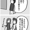 『MARCH』でOK?