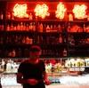 リーマントラベラーが食した香港飯!(全部食べると、さすがに太ります)