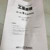 工業英検 (準二級) 受験してきました。