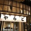 とらや 赤坂店の虎屋菓寮においしい和菓子を食べに行こう