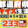 【都道府県クイズ】第233回(問題&解説)2020年1月18日