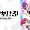 2020年秋アニメ「いわかける- Sport Climbing Girls -」2期はあるのか?