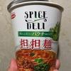エースコック SPICE DELI 痺れる辛さのパクチー入り担担麺   食べてみました