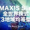 eMAXIS Slim全世界株式(3地域均等型)に投資してはいけない理由