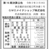 GMOメイクショップ株式会社 第16期決算公告