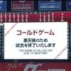 絶対的守護神【2020/7/4 VSロッテ】
