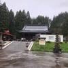 【御朱印】青森県 國上寺