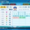 パワプロ2020 村田修一(2003)