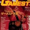 【1991年】【2月号】ゲーメスト 1991.02