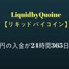 LiquidbyQuoine【リキッドバイコイン】への日本円入金が24時間365日対応になりました