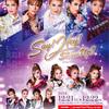 【宝塚】今日は「タカラヅカスペシャル2018 Say! Hey! Show Up!!」のライブ中継が行われますyo!