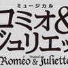ミュージカル ロミオとジュリエット(演出について)