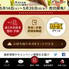 スシローアプリでお持ち帰り寿司の注文も楽チン!時間の節約にもなってとても便利!