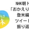 NHK朝ドラ「おかえりモネ」登米編をツイートで振り返る