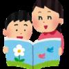絵本を読んで寝かしつけを試みるが、4歳と7歳は盛り上がって寝ない(泣)。の話。