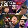 7.20 新日本プロレス G1 CLIMAX 29 7日目 東京・後楽園 ツイート解析