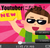 『Youtuberになろう!』アップデート情報
