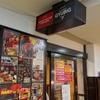 目黒 「 ハングリーヘブン 」夜は焼肉屋!昼限定営業の焼肉屋ハンバーガー! 2018年6月 (ハンバーガー屋1店目)